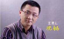 节目主持人:沈铭与陈绍齐