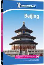 米其林指南之北京