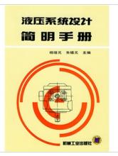 液压系统设计简明手册图片