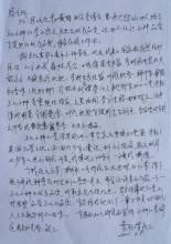 叶兴渭给骆少君的信