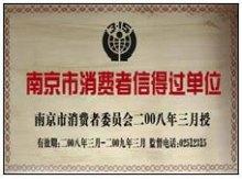 南京龙蟠医院荣誉