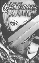 大剑正式版漫画稿