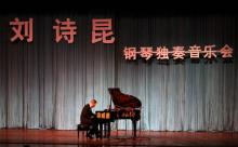 刘诗昆在钢琴独奏音乐会演出