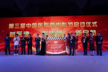第二届中国医院微电影节