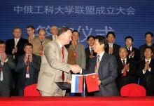 中俄工科大学联盟成立大会