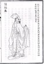 罗从彦题跋像