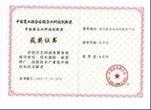 """2009年""""中国服务业科技创新奖"""""""