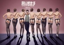 《屌丝男士3》海报