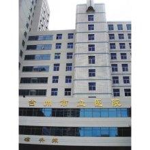 台州市立医院环境