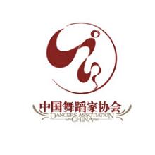 中国舞蹈家协会