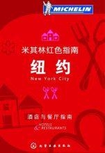 米其林红色宝典之纽约