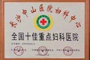 长沙中山女性医院