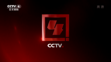 CCTV-4历史ID