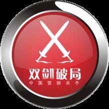 深圳双剑破局营销策划有限公司是国内第一家以横向思维消灭营销经验图片
