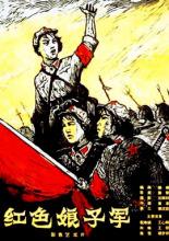 中国电影《红色娘子军》海报