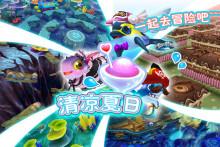 《乐乐鱼聚会夏日版》游戏截图