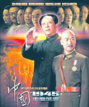 《中国1945之重庆风云》剧照合集