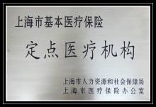 上海开元骨科医院荣誉