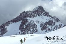 剧照-雪山