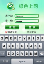 云计算绿色上网平台手机版