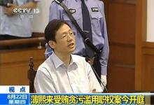 大连实德集团董事长徐明出庭作证