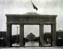 国立中央大学历史图片及相关纪念