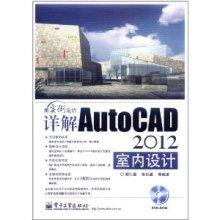 详解autocad 2012室内设计图片