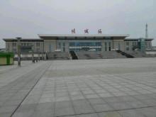 项城火车站