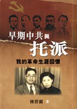 天地图书出版的《早期中共与托派》陈碧兰著