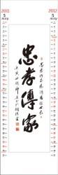 林志良书法