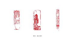 潘友茂书法篆刻作品