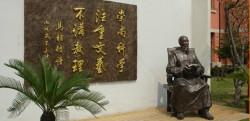 上海震旦外国语中学
