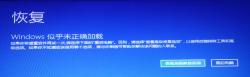 Windows10进入安全模式全过程