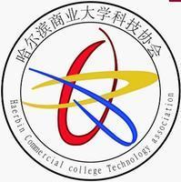 哈尔滨商业大学科技协会|8|298图片