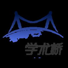 学术桥_百度百科图片