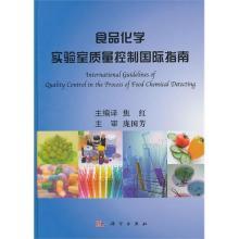 n)等际组织15篇现有效的食品化学实验室质量控