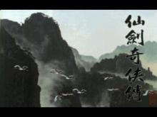 《仙剑奇侠传DOS版》片头