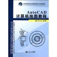 autocad计算机绘图教程图册_百度百科图片