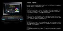 翻转您的新alienware m17x,即可看到通过激光蚀刻的铭牌.图片