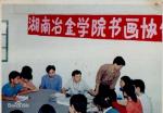 湖南冶金学院