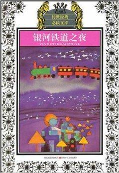 传世经典必读文库:银河铁道之夜图片
