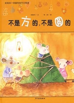 目录 1图书信息编辑 出版社: 少年儿童出版社; 第1版 (2008年5月1日)图片