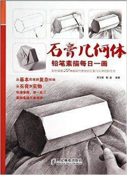 石膏几何体:铅笔素描每日一画图片