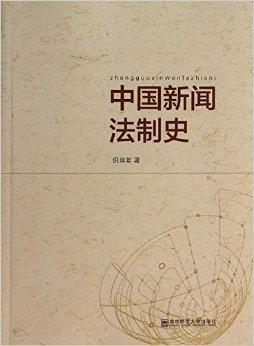 中国法制史学心得_中国新闻 法制史 图册
