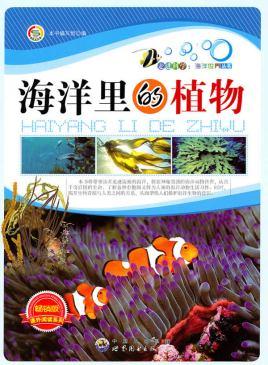 走進科學:海洋世界叢書-海洋里的植物圖片