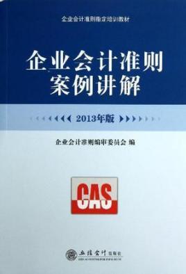2013年版企业会计准则案例讲解