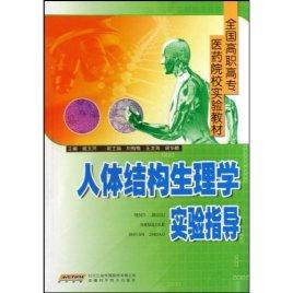 人体生理解剖学教材_50 元 2内容简介《人体结构生理学实验指导》涵盖了人体解剖学,组织学