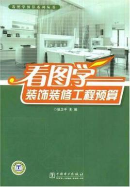 建筑工程的室内外装修工程案例和家庭装修案例分析了装饰装修高清图片