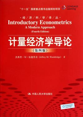 计量经济学(第版)