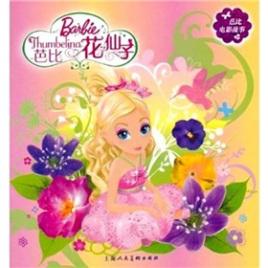 芭比在《芭比花仙子》中扮演了小小的花仙子心宝莲娜,她和高清图片